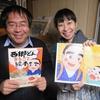 東川隆太郎&さめしまことえ 『西郷どん! まるごと絵本』もうすぐでくっど!!!