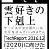 2016年のサーバレスアーキテクチャ総まとめ