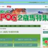 【POG】今シーズンも「馬トク」POGに参加します。