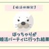 ぽっちゃりアラサーOLが大阪の婚活パーティーに参加した結果