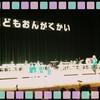 48.KAWAI発表会