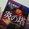 本が好き  「炎の塔」消防士シリーズ第1作!