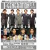 J-GENERATION 2021年4月号 #嵐 #ARASHI #SnowMan