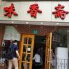 8/14(火)Shanghai foodie tourで、上海人の暮らしを垣間見る