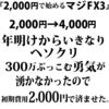 リアルマネーでトレードをスタートした。手始めに2,000円で。