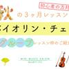 【バイオリン・チェロ 】「秋の3ヶ月レッスン」無料体験レッスン受付中 ✨