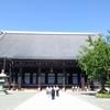 西本願寺に行ってきた感想
