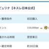 【PONEY】本日限定!キャットフード ピュリナ 初回購入で630,000pt(6,300円)!