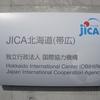 【帯広】帰省の翌日にJICA帯広に報告に行ってきました。【帰国報告】