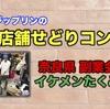 店舗せどり仕入れ同行コンサルの報告【奈良県20代イケメン会社員たくみさん】