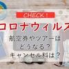 【コロナ】購入済みの航空券やパッケージツアーはどうなる?航空会社や海外旅行保険などのコロナウィルス対応状況をまとめました