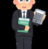ビジネス会計検定試験とは? 学生やサラリーマンみんなにおすすめ!