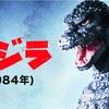 ゴジラ(1984)を見るならU-NEXT!無料トライアルなら31日間見放題