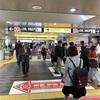 東京ドーム野球観戦攻略法攻