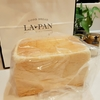 「ラ・パン」の高級生食パン!賞味期限や原材料をお店に聞いてみた。乃が美とどっちが美味しい?