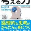 考える力とは何か? 「考えることの定義」を考えて見えてきたもの