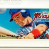 燃えろ!!プロ野球'88のゲームと攻略本 プレミアソフトランキング