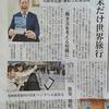 岐阜新聞に載りました!