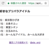 【GAS】WebアプリケーションでWebページを作る