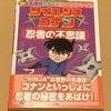 書籍「サイエンスコナン 忍者の不思議」を読む!名探偵コナン実験・観察ファイル