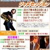 【サックスイベント】井上歓喜氏アドリブ初心者セミナー開催!