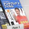 さらさらのおすすめフィルム!マックスむらいのアンチグレアフィルム for iPhoneX(感想レビュー)