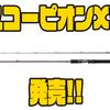 【シマノ】1万円クラスで買えるバスロッド「スコーピオンXV」発売!