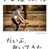 メン濯(めんたく)日和なコインランドリーNo.10
