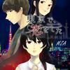 命を懸けた、恋だった。「東京で、恋をした。」 - MZA