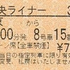中央ライナー3号 ライナー券(グリーン券)