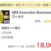 【サラリーマンでも出来る】SBS Executive Bussiness Cardゴールドが、カード発行のみで18,000ポイント