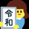 BBC News #令和 「安倍氏は基本的に、日本がいま享受している平和と繁栄は、300万人の戦死者のおかげだと述べた」     「翌日、陛下はそれを否定した。陛下は日本がいま享受している繁栄は、国民のたゆみない努力と、平和の存続を切望する国民の意識によるものだと述べた」