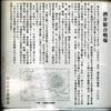 臼井城 前編(千葉県佐倉市)