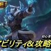【SMITE】ラー(Ra) について アビリティ&攻略解説