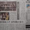 中日新聞 豊橋百儂人10周年料理イベント
