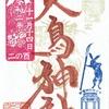 雑司ヶ谷大鳥神社(東京・豊島区)の御朱印(酉の市限定)