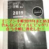 【ジブン手帳2019年まとめ】2019年はグッズがすごい!リフィルや4月始まりが新たに登場!