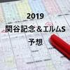 【競馬】2019関谷記念&エルムS予想