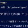 TypeScriptの便利機能の紹介(その1)