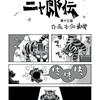 まんが『ニャ郎伝』第十三話