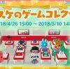 新イベント「ミニハニワあつめ開催」!フォーチュンクッキー「プースケのゲームコレクション」登場。くるまのペイント4種追加。
