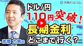 【セミナー】ドル/円110円突破!長期金利どこまで行く?「志摩力男氏」 2021/3/30