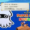 【ペーパーマリオ オリガミキング】海の主、巨大ゲッソーとプクプクを釣りました!釣り方も解説!Paper Mario The Origami King - How to fish Sea Kings.