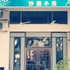 2020年の旧正月:ペナンの中華料理店の新年メニュー