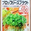 ついでに買った「ブロッコリースプラウト」を栽培します。水だけで育つので誰でも簡単にできます