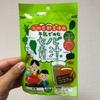 【ダイソー 青汁】セノビ青汁は子供も飲める!味は?成分は?ココア味飲んでみた!