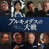 映画 アルキメデスの大戦 7/26上映公開(2019)