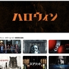 【iTunes Store】「ハロウィン:ホラームービー」期間限定価格