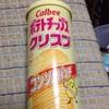 カルビー株式会社(ポテトチップスクリスプ)