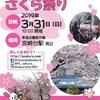 春だ!桜だ!宮崎台ふる里さくら祭りの楽しみ方!